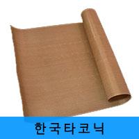 테프론시트 빵판용-340*500